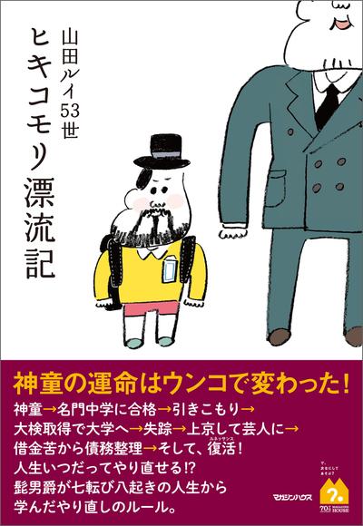 ヒキコモリ漂流記-電子書籍