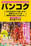 バンコク 3500円以下で楽しめる夜遊びスポットを徹底的に探してきました-電子書籍