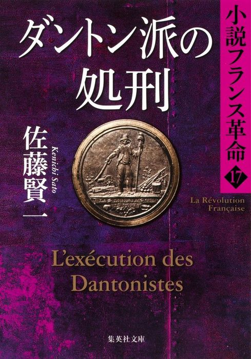 ダントン派の処刑 小説フランス革命17拡大写真