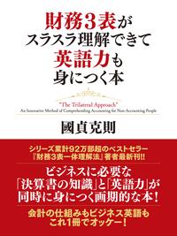 財務3表がスラスラ理解できて英語力も身につく本-電子書籍
