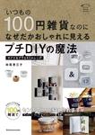 いつもの100円雑貨なのになぜだかおしゃれに見えるプチDIYの魔法-電子書籍