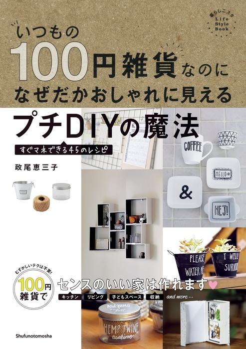 いつもの100円雑貨なのになぜだかおしゃれに見えるプチDIYの魔法拡大写真