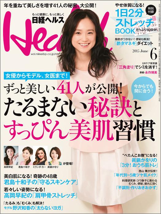 日経ヘルス 2015年 06月号 [雑誌]-電子書籍-拡大画像
