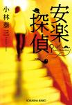 安楽探偵-電子書籍