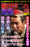 稲川淳二の超絶怖い話 vol.1 ALL読み切りホラーサスペンスコミック-電子書籍