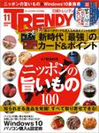日経トレンディ 2015年 11月号 [雑誌]-電子書籍