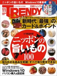日経トレンディ 2015年 11月号 [雑誌]