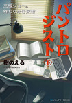 パントロジスト<下> ―三枝ジョーの終わりなき探求―-電子書籍