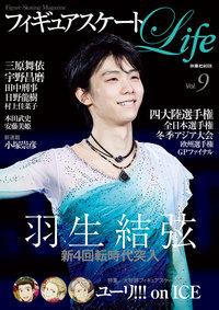 フィギュアスケートLife Vol.9