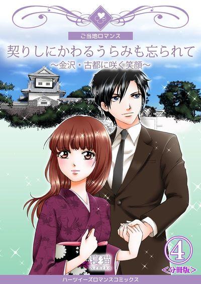 契りしにかわるうらみも忘られて~金沢・古都に咲く笑顔~【分冊版】 4巻-電子書籍