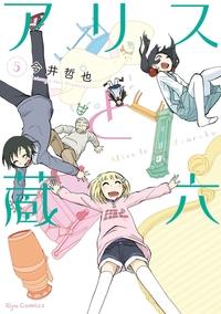 アリスと蔵六(5)-電子書籍