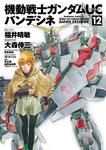 機動戦士ガンダムUC バンデシネ(12)-電子書籍