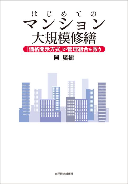 はじめてのマンション大規模修繕 「価格開示方式」が管理組合を救う-電子書籍-拡大画像