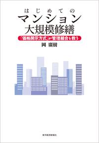 はじめてのマンション大規模修繕 「価格開示方式」が管理組合を救う-電子書籍