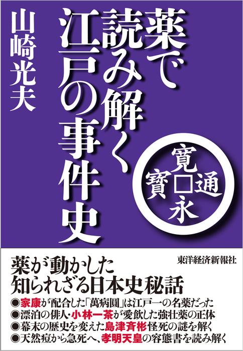 薬で読み解く江戸の事件史拡大写真