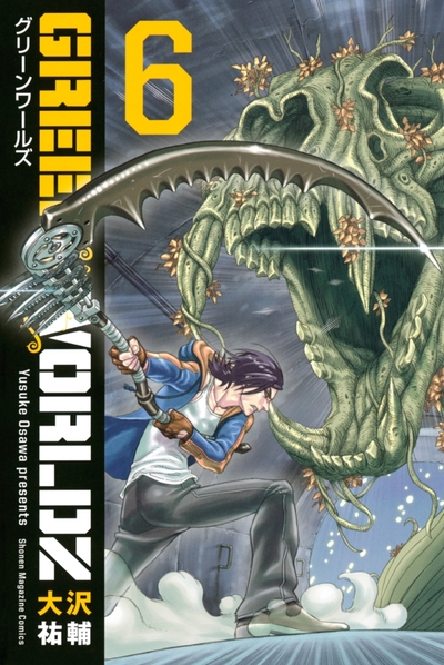GREEN WORLDZ(6)-電子書籍