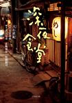 深夜食堂-電子書籍