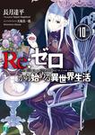 Re:ゼロから始める異世界生活 10-電子書籍