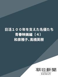 日活100年を支えた名優たち 青春映画編〔4〕和泉雅子、高橋英樹-電子書籍