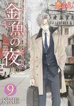 金魚の夜(フルカラー) 9-電子書籍