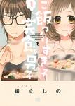ご飯つくりすぎ子と完食系男子 (1) 【電子限定おまけ付き】-電子書籍