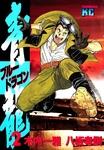 青龍<ブルードラゴン>(2)-電子書籍