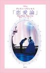 ディズニープリンセス 「恋愛論」 Disney Princess Theory of Love-電子書籍