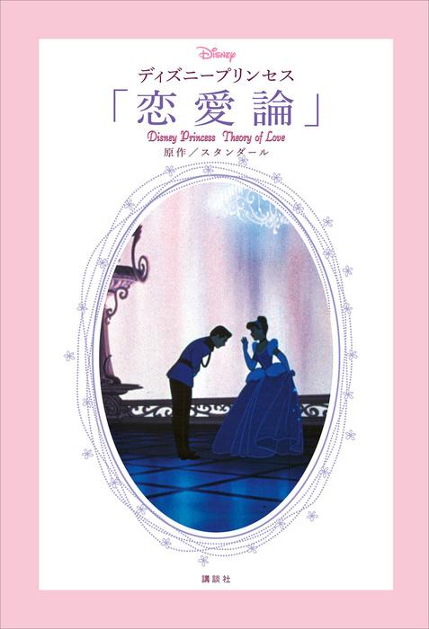ディズニープリンセス 「恋愛論」 Disney Princess Theory of Love-電子書籍-拡大画像