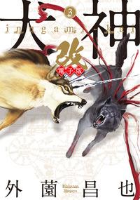 犬神・改 電子版 3