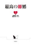 最高の離婚(上)-電子書籍