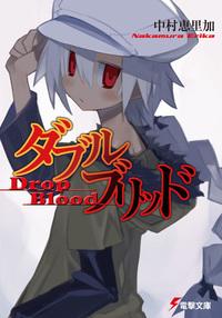 ダブルブリッド Drop Blood