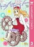 トライボロジー 3-電子書籍