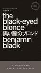 黒い瞳のブロンド-電子書籍