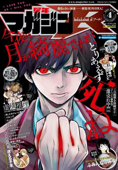 少年マガジンR 2016年4号 [2016年6月20日発売]拡大写真