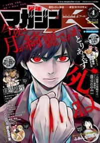 少年マガジンR 2016年4号 [2016年6月20日発売]-電子書籍