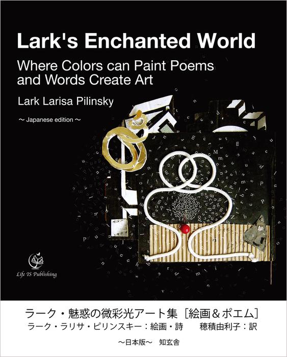 ラーク・魅惑の微彩光アート集[絵画&ポエム] ~日本版~-電子書籍-拡大画像