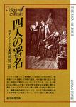 四人の署名【阿部知二訳】-電子書籍