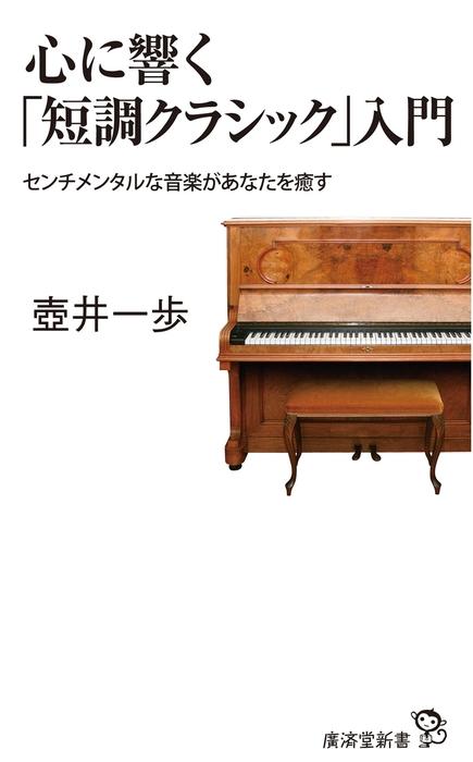 心に響く「短調クラシック」入門拡大写真