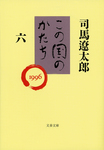 この国のかたち(六)-電子書籍