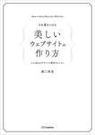 人を惹きつける 美しいウェブサイトの作り方-電子書籍