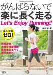 痛み・故障ゼロ! がんばらないで楽に長く走る 脱力フルマラソンメソッド-電子書籍