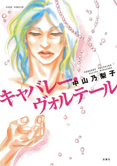キャバレー・ヴォルテール-電子書籍