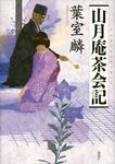 山月庵茶会記-電子書籍