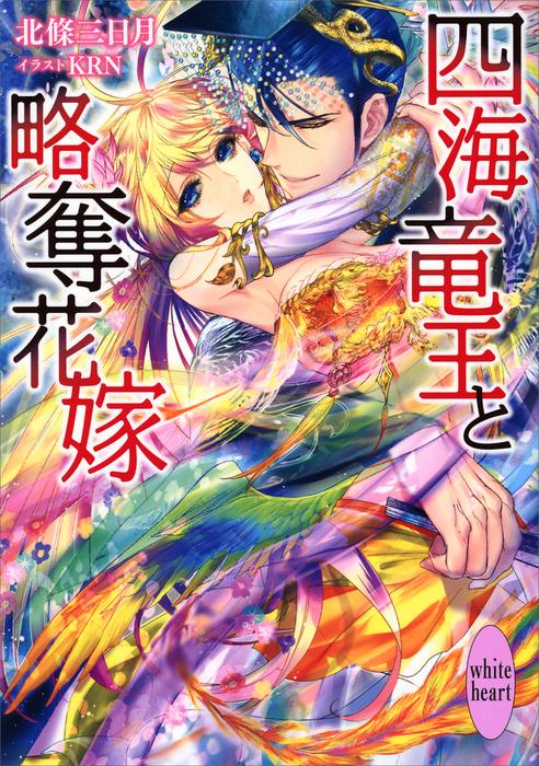 四海竜王と略奪花嫁 電子書籍特典ショートストーリー付き拡大写真