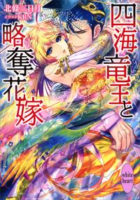 四海竜王と略奪花嫁 電子書籍特典ショートストーリー付き-電子書籍