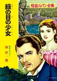 怪盗ルパン全集(8) 緑の目の少女
