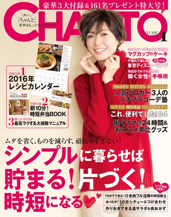 CHANTO 2016年 01月号拡大写真