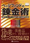 ヘッジファンドの錬金術 ──絶対スーパーリターンを追求し進歩する投資手法公開-電子書籍