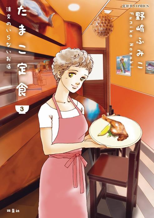 たまこ定食 注文のいらないお店 / 3-電子書籍-拡大画像