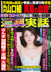 週刊実話 8月10日号
